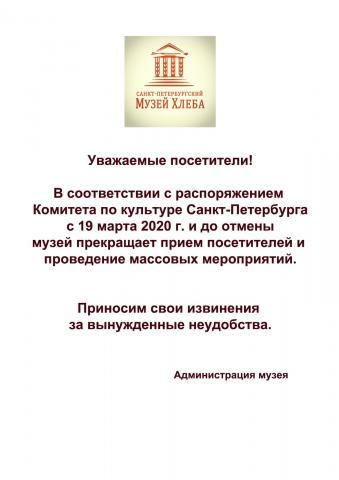Закрытие музея
