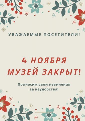 4 ноября музей закрыт