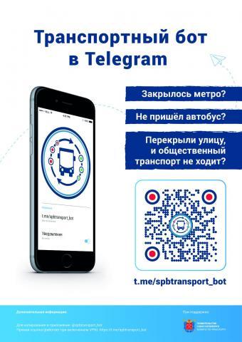 Транспортный бот в Telegram