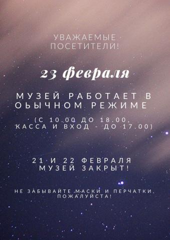 23 февраля музей открыт!