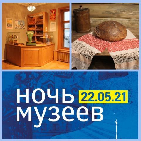 Режим работы музея 22 мая