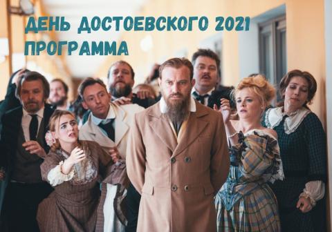 День Достоевского в музее Хлеба